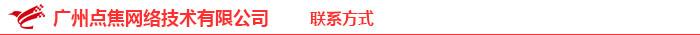 广州点焦网络技术有限公司